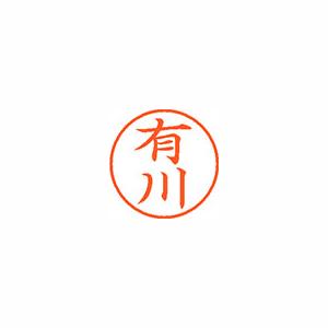 ★まとめ買い★シヤチハタ ネーム9 既製 0114 有川 XL-9 0114 アリカワ ×10個【返品・交換・キャンセル不可】【イージャパンモール】
