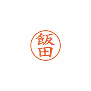 ★まとめ買い★シヤチハタ ネーム9 既製 0138 飯田 XL-9 0138 イイダ ×10個【返品・交換・キャンセル不可】【イージャパンモール】