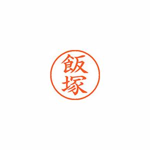 ★まとめ買い★ シヤチハタ ネーム9 既製 0140 飯塚 XL-9 0140 イイヅカ ×10個【返品・交換・キャンセル不可】【イージャパンモール】