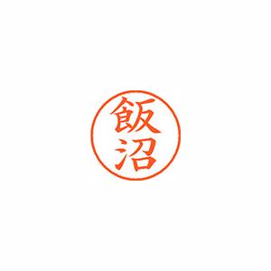 ★まとめ買い★シヤチハタ ネーム9 既製 0141 飯沼 XL-9 0141 イイヌマ ×10個【返品・交換・キャンセル不可】【イージャパンモール】