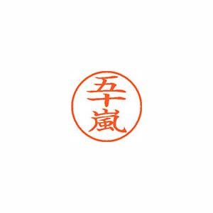 ★まとめ買い★シヤチハタ ネーム9 既製 0338 五十嵐 XL-9 0338 イガラシ ×10個【返品・交換・キャンセル不可】【イージャパンモール】