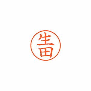 ★まとめ買い★シヤチハタ ネーム9 既製 0169 生田 XL-9 0169 イクタ ×10個【返品・交換・キャンセル不可】【イージャパンモール】