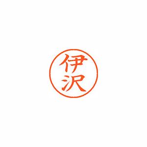 【キャッシュレス5%還元】★まとめ買い★シヤチハタ ネーム9 既製 0172 伊沢 XL-9 0172 イザワ ×10個【返品・交換・キャンセル不可】【イージャパンモール】