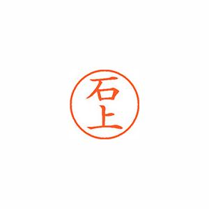 【キャッシュレス5%還元】★まとめ買い★シヤチハタ ネーム9 既製 0192 石上 XL-9 0192 イシガミ ×10個【返品・交換・キャンセル不可】【イージャパンモール】