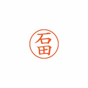 ★まとめ買い★シヤチハタ ネーム9 既製 0201 石田 XL-9 0201 イシダ ×10個【返品・交換・キャンセル不可】【イージャパンモール】