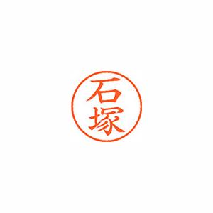 【キャッシュレス5%還元】★まとめ買い★ シヤチハタ ネーム9 既製 0204 石塚 XL-9 0204 イシヅカ ×10個【返品・交換・キャンセル不可】【イージャパンモール】