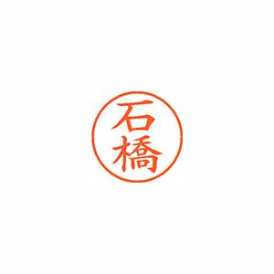 ★まとめ買い★シヤチハタ ネーム9 既製 0211 石橋 XL-9 0211 イシバシ ×10個【返品・交換・キャンセル不可】【イージャパンモール】