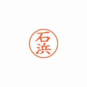 ★まとめ買い★シヤチハタ ネーム9 既製 0209 石浜 XL-9 0209 イシハマ ×10個【返品・交換・キャンセル不可】【イージャパンモール】