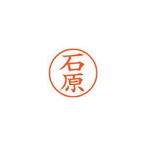 ★まとめ買い★シヤチハタ ネーム9 既製 0210 石原 XL-9 0210 イシハラ ×10個【返品・交換・キャンセル不可】【イージャパンモール】