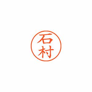 ★まとめ買い★シヤチハタ ネーム9 既製 0215 石村 XL-9 0215 イシムラ ×10個【返品・交換・キャンセル不可】【イージャパンモール】