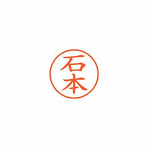 【キャッシュレス5%還元】★まとめ買い★シヤチハタ ネーム9 既製 0216 石本 XL-9 0216 イシモト ×10個【返品・交換・キャンセル不可】【イージャパンモール】