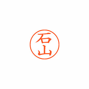 ★まとめ買い★シヤチハタ ネーム9 既製 0218 石山 XL-9 0218 イシヤマ ×10個【返品・交換・キャンセル不可】【イージャパンモール】