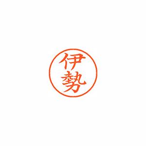 ★まとめ買い★シヤチハタ ネーム9 既製 0174 伊勢 XL-9 0174 イセ ×10個【返品・交換・キャンセル不可】【イージャパンモール】