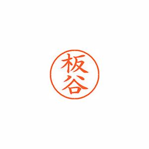 ★まとめ買い★シヤチハタ ネーム9 既製 0238 板谷 XL-9 0238 イタヤ ×10個【返品・交換・キャンセル不可】【イージャパンモール】