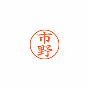 【キャッシュレス5%還元】★まとめ買い★シヤチハタ ネーム9 既製 0244 市野 XL-9 0244 イチノ ×10個【返品・交換・キャンセル不可】【イージャパンモール】