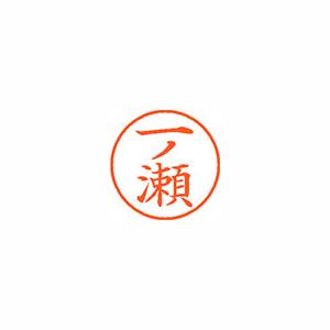 ★まとめ買い★シヤチハタ ネーム9 既製 0253 一ノ瀬 XL-9 0253 イチノセ ×10個【返品・交換・キャンセル不可】【イージャパンモール】