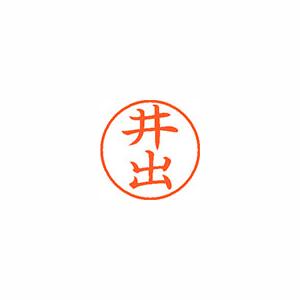 ★まとめ買い★シヤチハタ ネーム9 既製 0148 井出 XL-9 0148 イデ ×10個【返品・交換・キャンセル不可】【イージャパンモール】