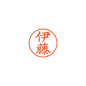 ★まとめ買い★シヤチハタ ネーム9 既製 0177 伊藤 XL-9 0177 イトウ ×10個【返品・交換・キャンセル不可】【イージャパンモール】