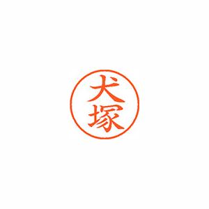 【キャッシュレス5%還元】★まとめ買い★ シヤチハタ ネーム9 既製 0275 犬塚 XL-9 0275 イヌヅカ ×10個【返品・交換・キャンセル不可】【イージャパンモール】