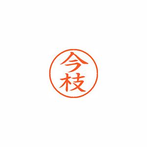 【キャッシュレス5%還元】★まとめ買い★シヤチハタ ネーム9 既製 0285 今枝 XL-9 0285 イマエダ ×10個【返品・交換・キャンセル不可】【イージャパンモール】