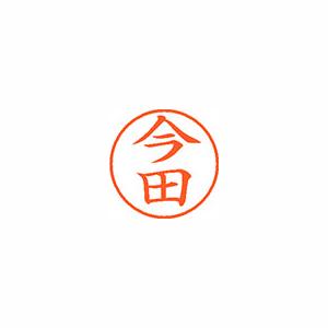 ★まとめ買い★シヤチハタ ネーム9 既製 0291 今田 XL-9 0291 イマダ ×10個【返品・交換・キャンセル不可】【イージャパンモール】