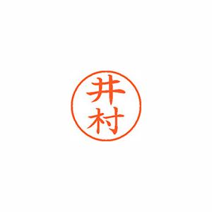 ★まとめ買い★シヤチハタ ネーム9 既製 0152 井村 XL-9 0152 イムラ ×10個【返品・交換・キャンセル不可】【イージャパンモール】
