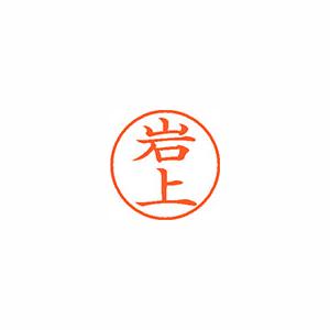 【キャッシュレス5%還元】★まとめ買い★シヤチハタ ネーム9 既製 0304 岩上 XL-9 0304 イワガミ ×10個【返品・交換・キャンセル不可】【イージャパンモール】