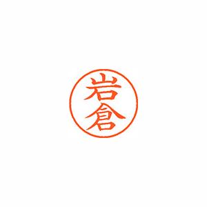 ★まとめ買い★シヤチハタ ネーム9 既製 0308 岩倉 XL-9 0308 イワクラ ×10個【返品・交換・キャンセル不可】【イージャパンモール】