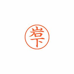 【キャッシュレス5%還元】★まとめ買い★シヤチハタ ネーム9 既製 0313 岩下 XL-9 0313 イワシタ ×10個【返品・交換・キャンセル不可】【イージャパンモール】