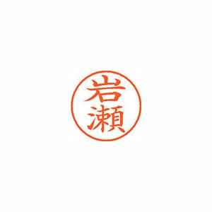 ★まとめ買い★シヤチハタ ネーム9 既製 0314 岩瀬 XL-9 0314 イワセ ×10個【返品・交換・キャンセル不可】【イージャパンモール】