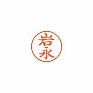 【キャッシュレス5%還元】★まとめ買い★シヤチハタ ネーム9 既製 0321 岩永 XL-9 0321 イワナガ ×10個【返品・交換・キャンセル不可】【イージャパンモール】
