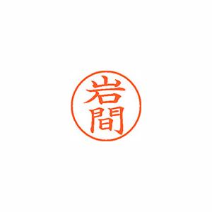 【キャッシュレス5%還元】★まとめ買い★シヤチハタ ネーム9 既製 0328 岩間 XL-9 0328 イワマ ×10個【返品・交換・キャンセル不可】【イージャパンモール】