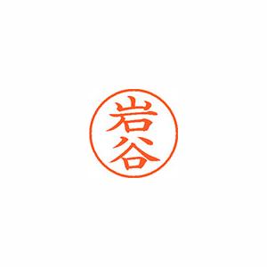 ★まとめ買い★シヤチハタ ネーム9 既製 0335 岩谷 XL-9 0335 イワヤ ×10個【返品・交換・キャンセル不可】【イージャパンモール】