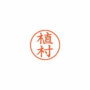 ★まとめ買い★シヤチハタ ネーム9 既製 0360 植村 XL-9 0360 ウエムラ ×10個【返品・交換・キャンセル不可】【イージャパンモール】