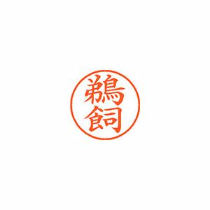 【キャッシュレス5%還元】★まとめ買い★シヤチハタ ネーム9 既製 0370 鵜飼 XL-9 0370 ウカイ ×10個【返品・交換・キャンセル不可】【イージャパンモール】