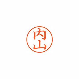 ★まとめ買い★シヤチハタ ネーム9 既製 0391 内山 XL-9 0391 ウチヤマ ×10個【返品・交換・キャンセル不可】【イージャパンモール】