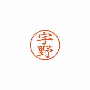 ★まとめ買い★シヤチハタ ネーム9 既製 0345 宇野 XL-9 0345 ウノ ×10個【返品・交換・キャンセル不可】【イージャパンモール】