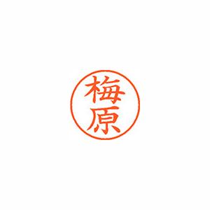 ★まとめ買い★シヤチハタ ネーム9 既製 0398 梅原 XL-9 0398 ウメハラ ×10個【返品・交換・キャンセル不可】【イージャパンモール】