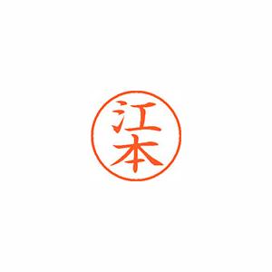 ★まとめ買い★シヤチハタ ネーム9 既製 0435 江本 XL-9 0435 エモト ×10個【返品・交換・キャンセル不可】【イージャパンモール】