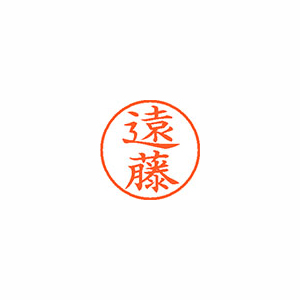 ★まとめ買い★シヤチハタ ネーム9 既製 0451 遠藤 XL-9 0451 エンドウ ×10個【返品・交換・キャンセル不可】【イージャパンモール】