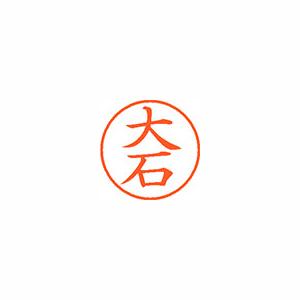 ★まとめ買い★シヤチハタ ネーム9 既製 0455 大石 XL-9 0455 オオイシ ×10個【返品・交換・キャンセル不可】【イージャパンモール】