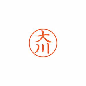 ★まとめ買い★シヤチハタ ネーム9 既製 0467 大川 XL-9 0467 オオカワ ×10個【返品・交換・キャンセル不可】【イージャパンモール】