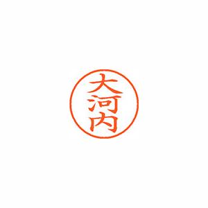 ★まとめ買い★シヤチハタ ネーム9 既製 0543 大河内 XL-9 0543 オオコウチ ×10個【返品・交換・キャンセル不可】【イージャパンモール】