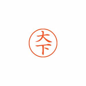 ★まとめ買い★シヤチハタ ネーム9 既製 0483 大下 XL-9 0483 オオシタ ×10個【返品・交換・キャンセル不可】【イージャパンモール】
