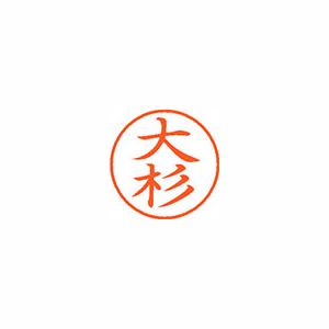 ★まとめ買い★シヤチハタ ネーム9 既製 0487 大杉 XL-9 0487 オオスギ ×10個【返品・交換・キャンセル不可】【イージャパンモール】