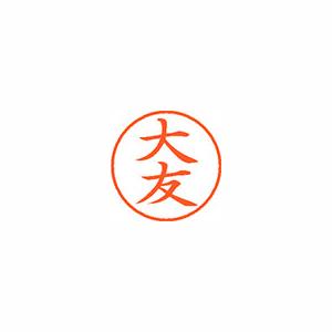★まとめ買い★シヤチハタ ネーム9 既製 0508 大友 XL-9 0508 オオトモ ×10個【返品・交換・キャンセル不可】【イージャパンモール】