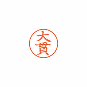★まとめ買い★シヤチハタ ネーム9 既製 0511 大貫 XL-9 0511 オオヌキ ×10個【返品・交換・キャンセル不可】【イージャパンモール】