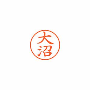 ★まとめ買い★シヤチハタ ネーム9 既製 0512 大沼 XL-9 0512 オオヌマ ×10個【返品・交換・キャンセル不可】【イージャパンモール】