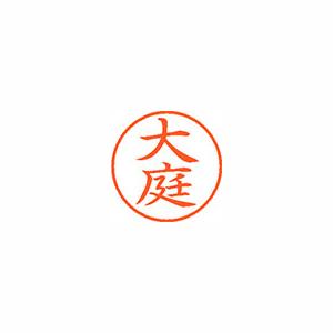 ★まとめ買い★シヤチハタ ネーム9 既製 0510 大庭 XL-9 0510 オオバ ×10個【返品・交換・キャンセル不可】【イージャパンモール】