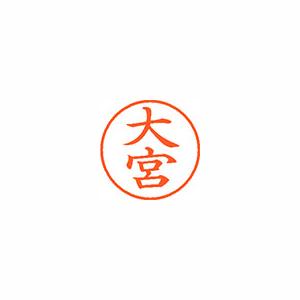 ★まとめ買い★シヤチハタ ネーム9 既製 0528 大宮 XL-9 0528 オオミヤ ×10個【返品・交換・キャンセル不可】【イージャパンモール】